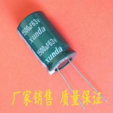 供应LED日光灯管电源驱动电解电容器1500uf 63v 1830批发