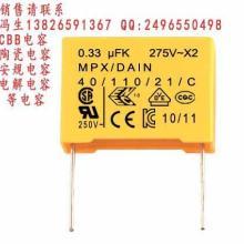 供应X安规电容334K275V阻容降压电容器0.33uF275v批发