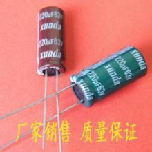 供应高频低阻抗电解电容器 63v 220uf 体积10×16