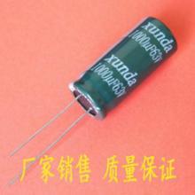 供应63v1000uf电容13×30 长条灯日光管电解电容器