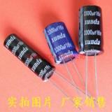 供应电容 铝电解电容 高音喇叭电容