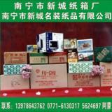 供应南宁瓦楞纸箱纸盒包装外箱包装印刷定做或现货