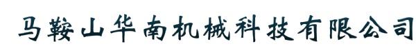 马鞍山华南机械科技有限公司