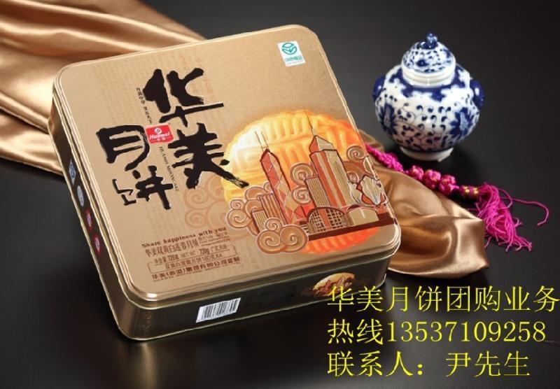 华美月饼厂家直销时尚双黄月饼销售