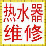 义乌青岩刘樊村维修空调拆装加液