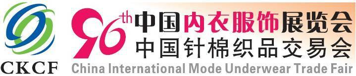 供应2014上海内衣展