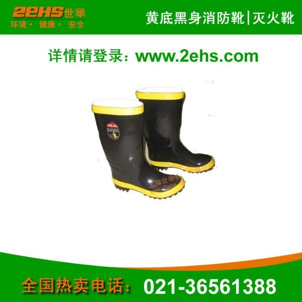 黄底黑身消防靴灭火靴销售