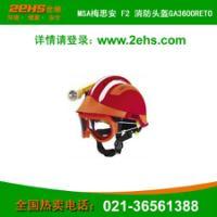 MSA梅思安F2消防头盔G360