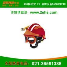 供应MSA梅思安F2消防头盔G360-REJ0 梅思安消防头盔价格 厂家 批发-上海世举批发