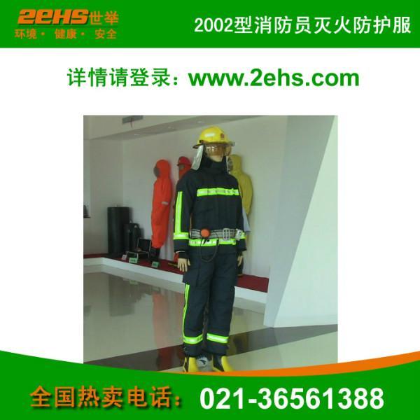 2014型消防员灭火防护服销售