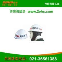 供应消防抢险救援头盔   救援装备 应急头盔 消防救援防护头盔 阻燃头罩批发