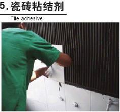 西安瓷砖粘合剂图片