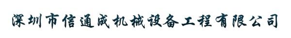 深圳市信通成机械设备工程有限公司