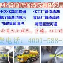 供应杭州管道高压清洗,厂区管道清洗,管道疏通,价格合理更优惠批发