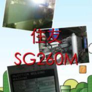 1999年住友SG260M-S注塑机三台图片