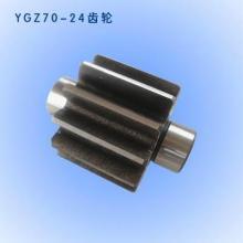 供应YGZ70-24齿轮