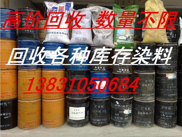供应纺织废料/废旧染料回收图片