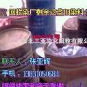 温州高价/回收木器漆13831050684
