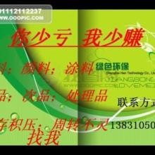 平山区回收软片柔软剂13831050684