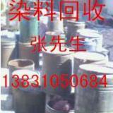 供应低价处理染料/高价回收库存染料