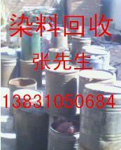 供应回收库存积压化工染料