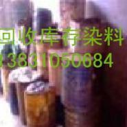 回收库存化工助剂/化工染料回收图片