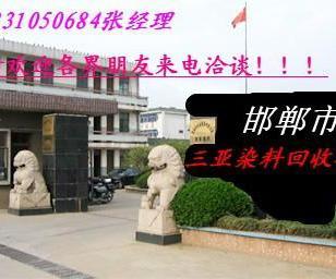 回收库存染料惠州化工染料回收站图片
