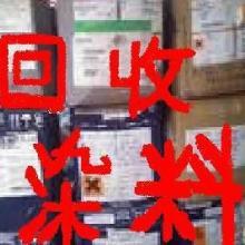 供应阳离子染料回收
