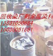 绍兴化工染料回收公司/收旧染料图片