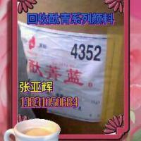 晋城回收酞青蓝13831050684