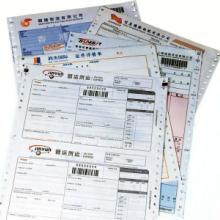 供应打孔票据印刷