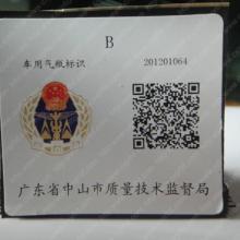 供应气瓶标识抗金属RFID电子标签/RFID电子标签厂商