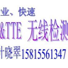 供应蓝牙音响CE认证RTTE检测图片