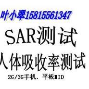 手机CE认证SAR检测RTTE检测图片