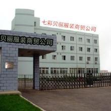 供应北京服装公司北京服装公司