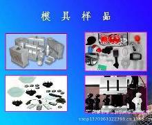 供应超声焊接加工超声波模具加工厂超声波ABS料焊接加工批发