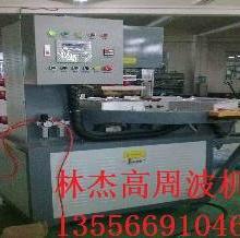 供应山东超音波塑料手焊机厂家直销