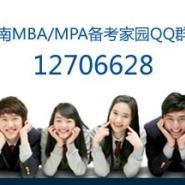 供应MBA/MPA/MPAcc英语如何翻越阻拦阅