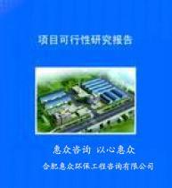 供应冷库建设项目可行性研究报告批发