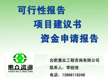 商业计划书图片/商业计划书样板图 (2)