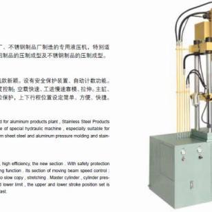 液压机-油压机-油压设备特点图片