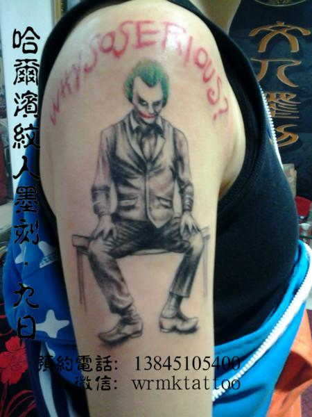 哈尔滨纹身小丑纹身作品图片|哈尔滨纹身小丑纹身