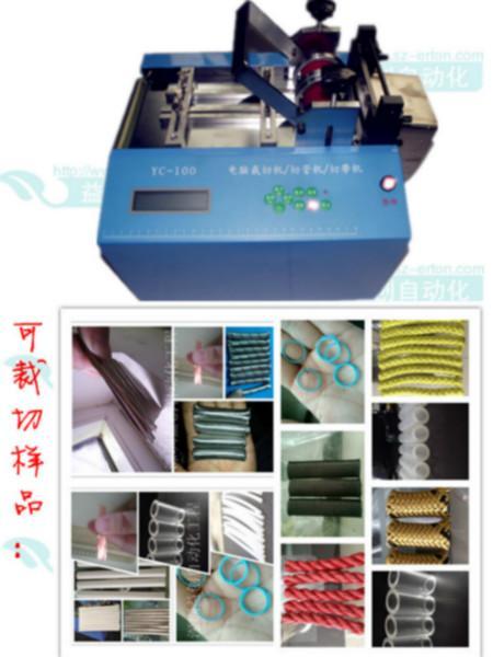 供应铁氟龙管pvc管热缩套管切管机