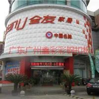 供应广州鑫彩广告扣板招牌扣板彩钢扣板