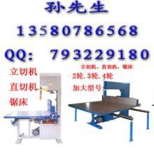 供应裹包机械-珍珠棉机械-海绵机械