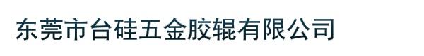 东莞市台硅五金胶辊有限公司