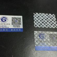 供应一次性防伪标签二维码溯源包装标签