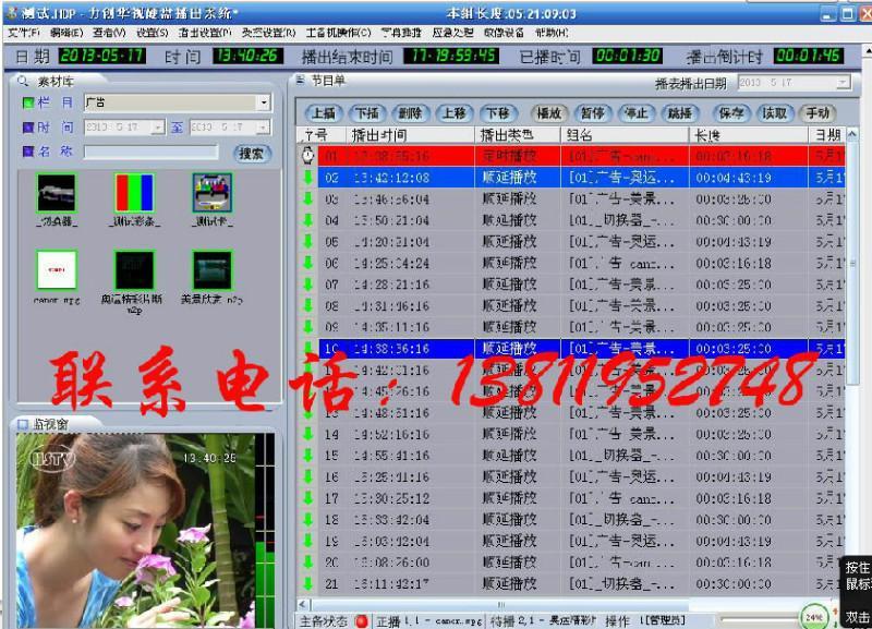 供应神龙卡BY1000字幕卡硬盘播出 硬盘播出系统 模拟硬盘播出系统
