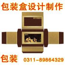 供应河北专业生产包装礼盒厂,专业设计印刷包装礼盒公司批发