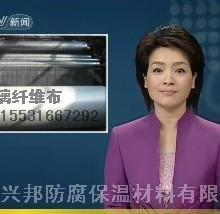 长春市专业生产国标【玻璃纤维布】公司、厂家、企业、单位批发